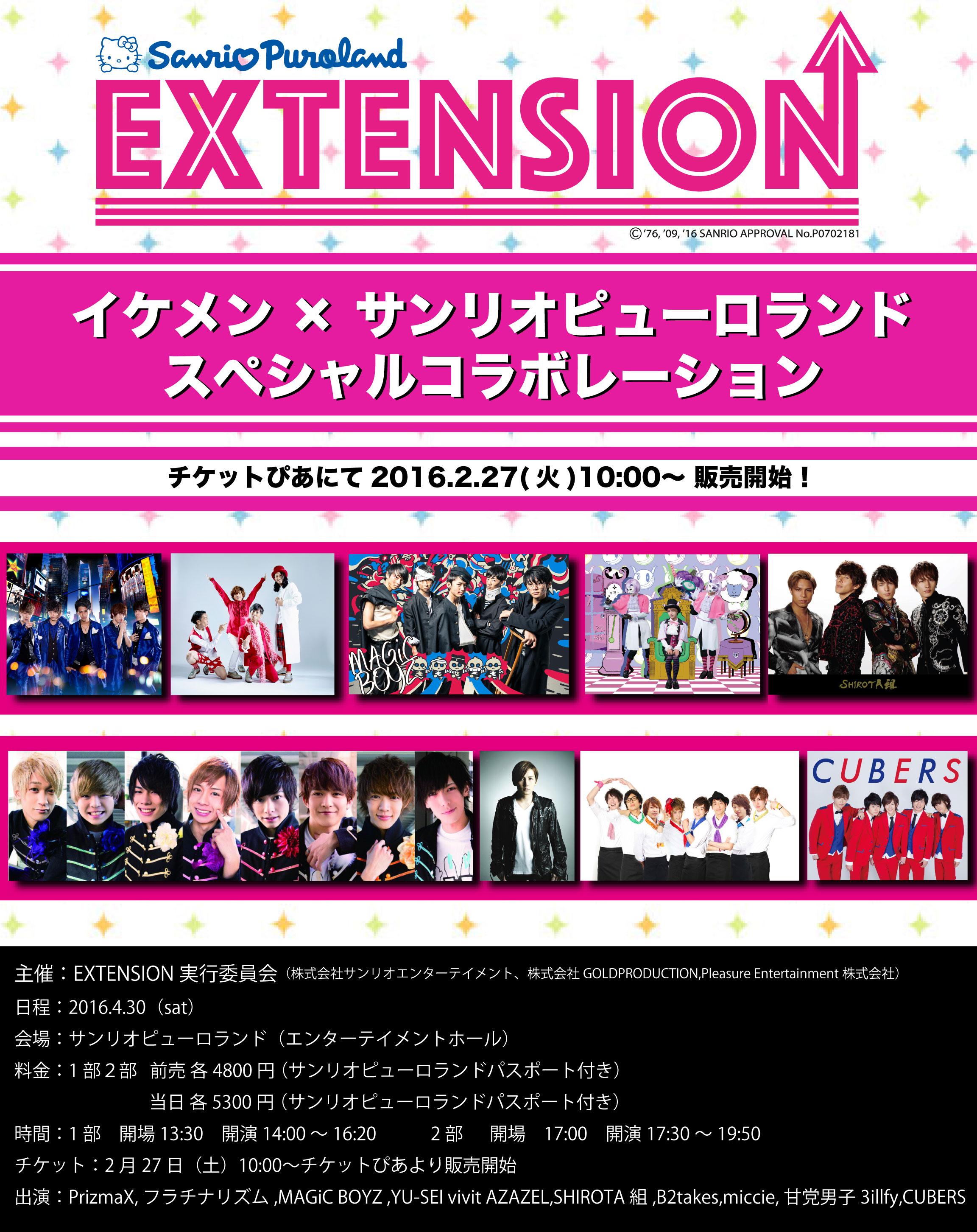 4月30日(土) 「EXTENSION vol.1」CUBERS出演決定!