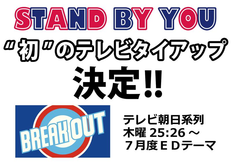 ☆★CUBERS初のテレビタイアップ!! テレビ朝日系全国放送 「Break Out」 7月度エンディングトラック起用決定☆★