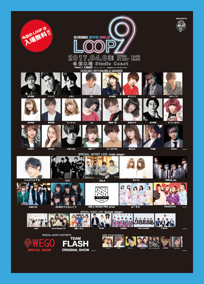 【Schedule】4月3日(月)「LOOP vol.9 supported by WEGO」ライブ出演決定!