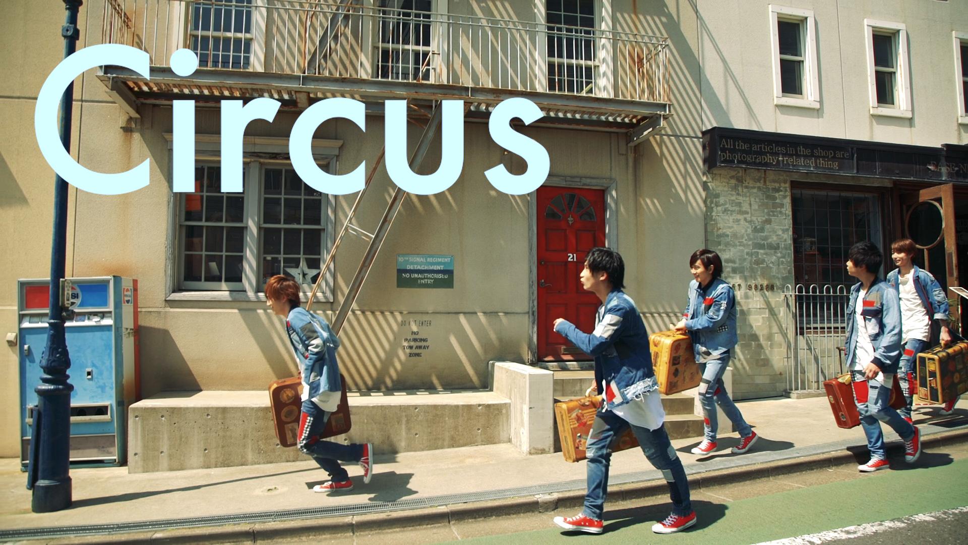 ☆★新曲「Circus」ミュージックビデオが公開☆★