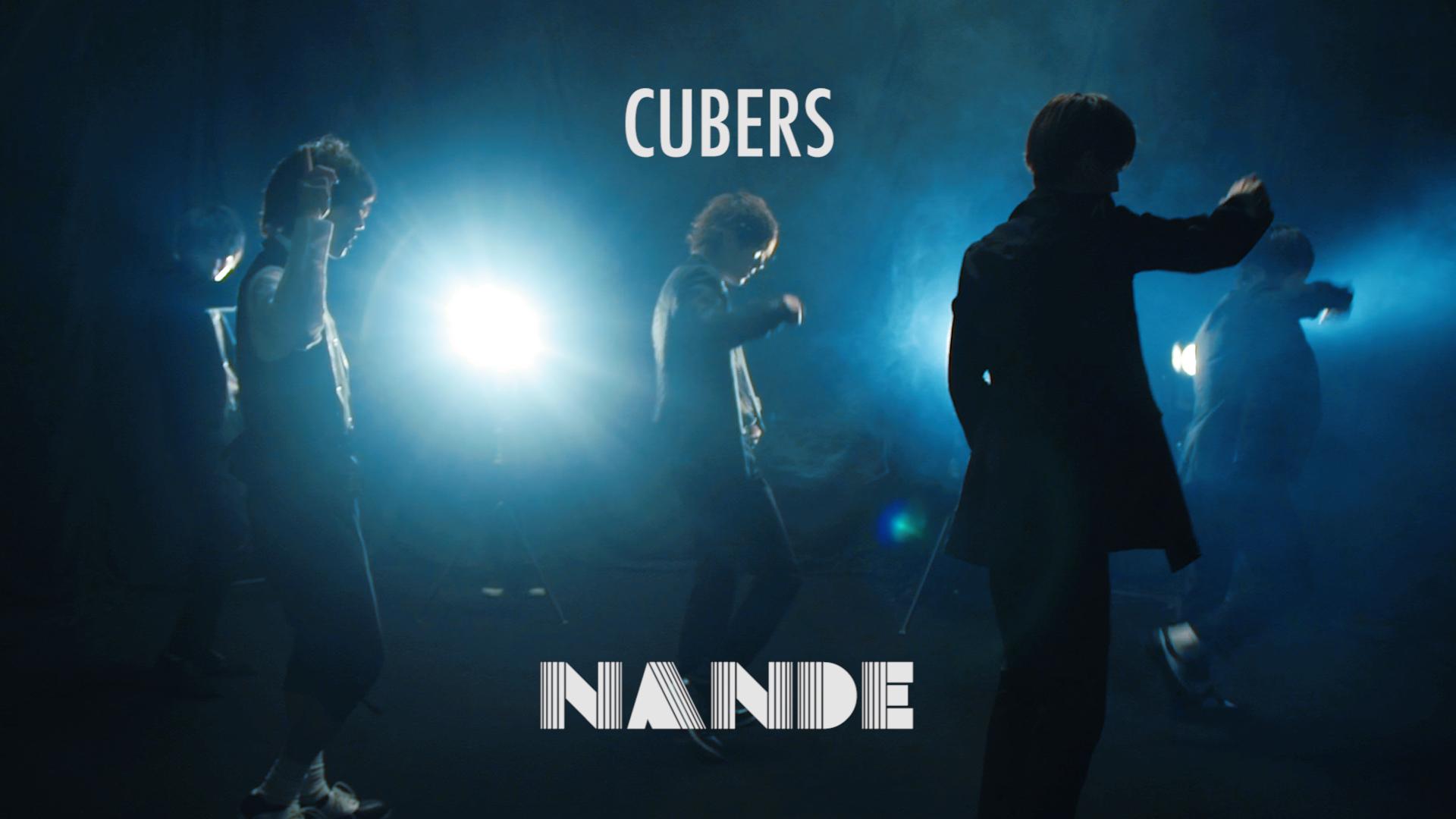 ☆★新曲「NANDE」ミュージックビデオが公開☆★