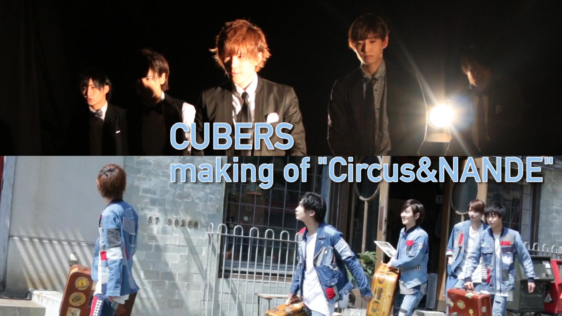 ☆★「Circus/NANDE」MVメイキング映像公開☆★