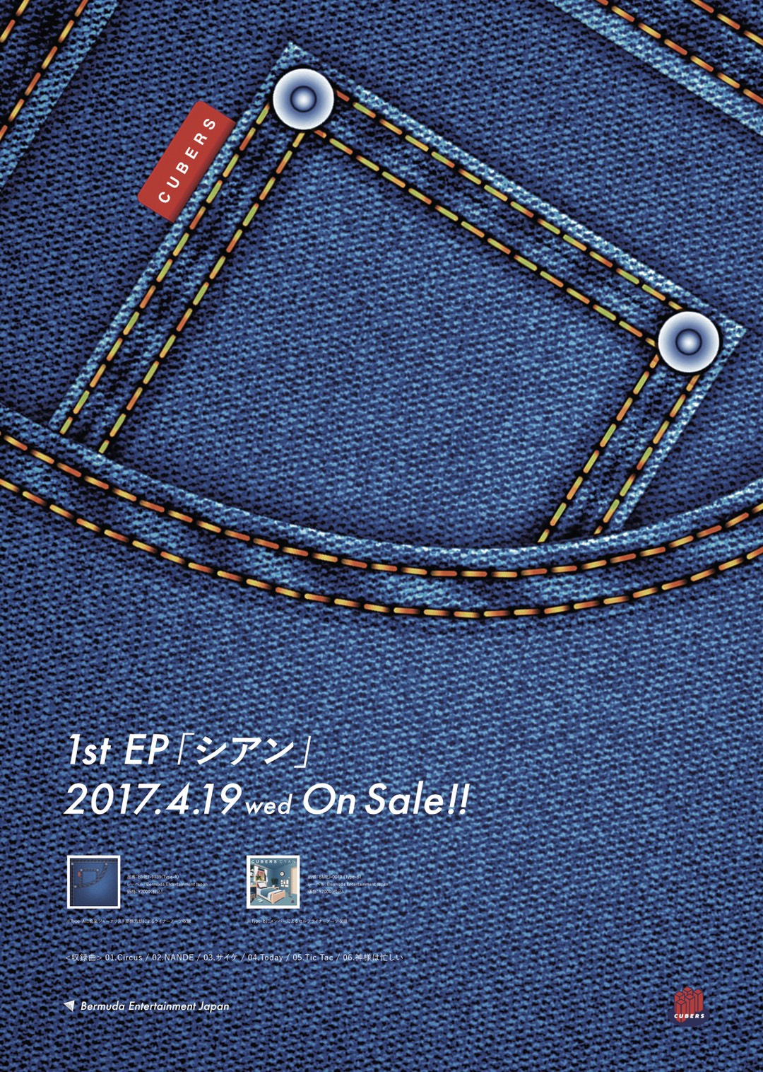 【NEWS】5月27日(土)ららぽーと横浜 フリーライブ限定でライブ撮影OK!&シアンリリースイベントTOUR SEMI FINAL&FINALのスペシャル特典会開催について