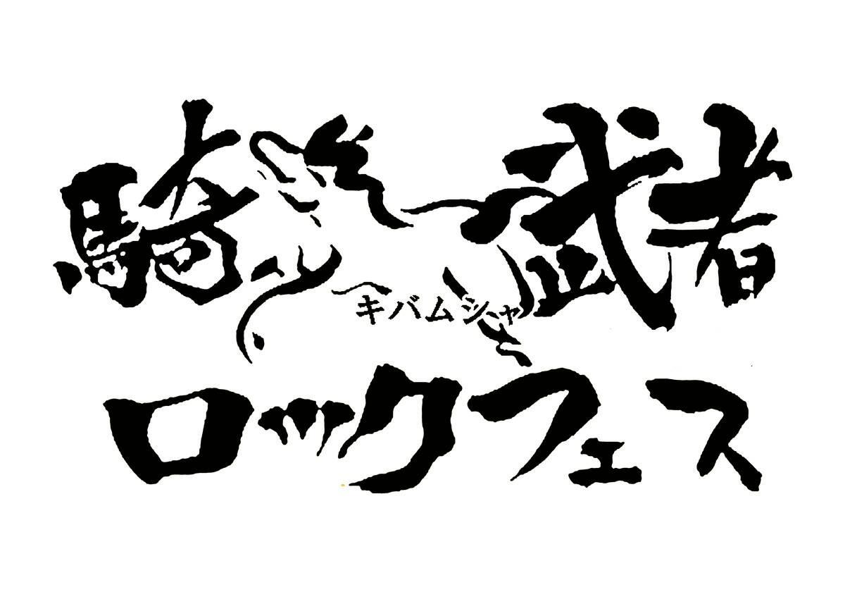【NEWS】10月21日/22日開催の「 騎馬武者ロックフェス2017」に出演決定!