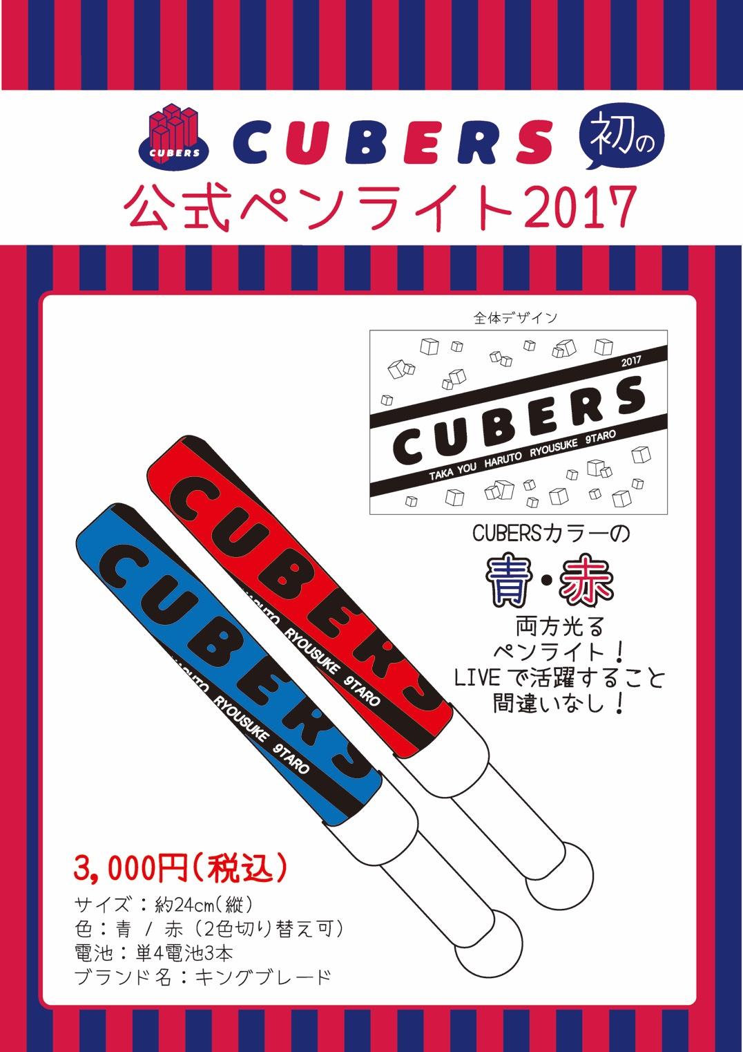 【NEWS】CUBERS、初の公式ペンライト2017発売のお知らせ!