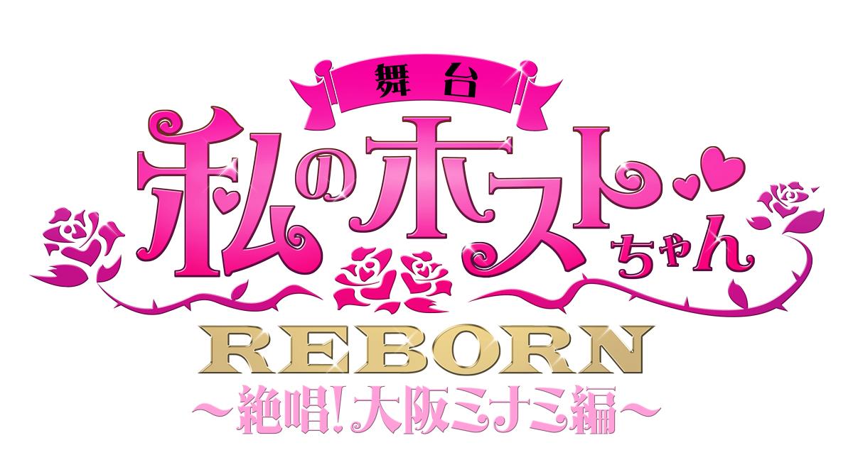 ☆★TAKAが舞台「私のホストちゃん REBORN〜絶唱!大阪ミナミ編〜」に出演決定☆★