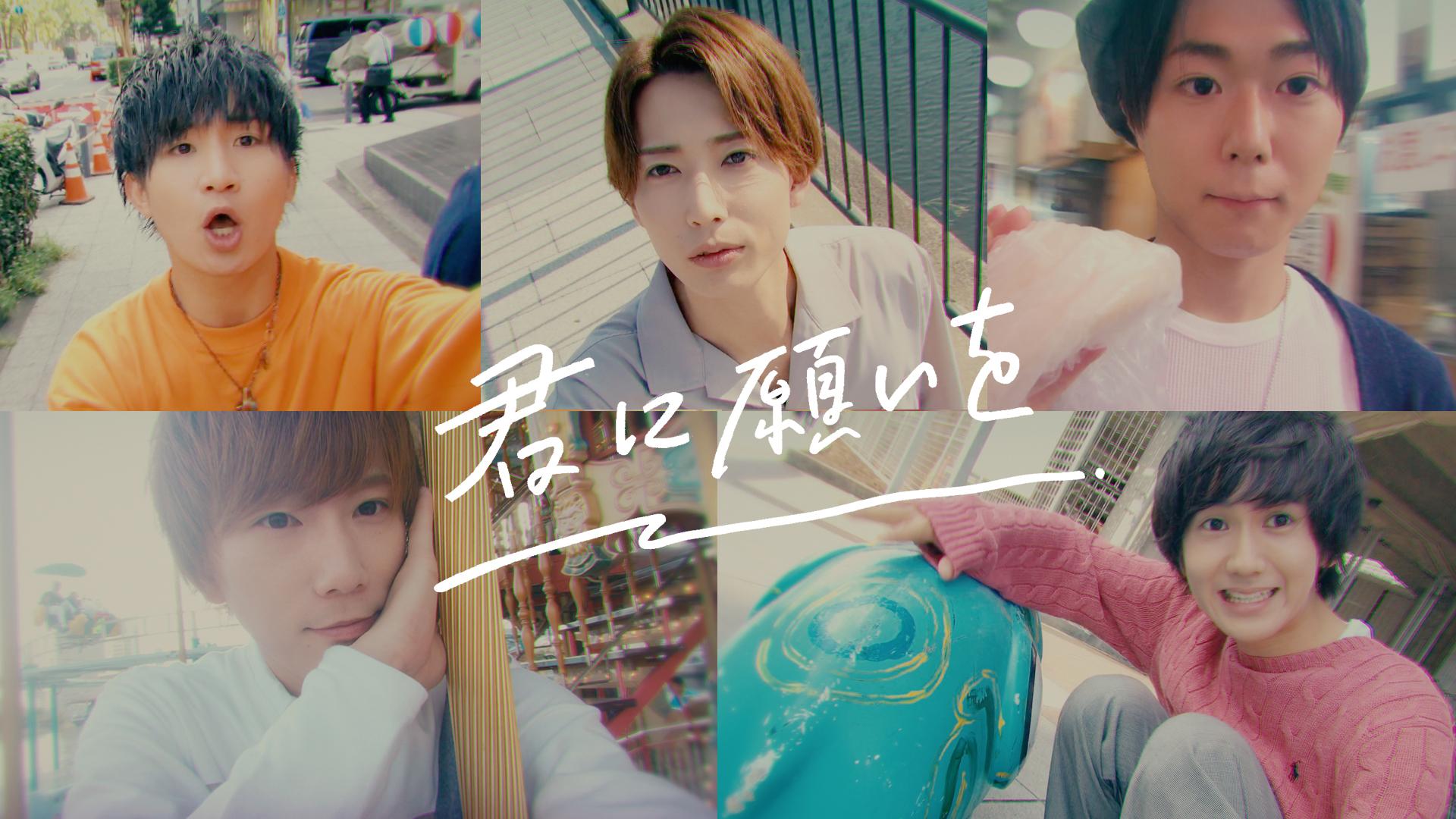 ☆★新曲「君に願いを」ミュージックビデオ公開&1000RT/いいね拡散キャンペーン実施☆★