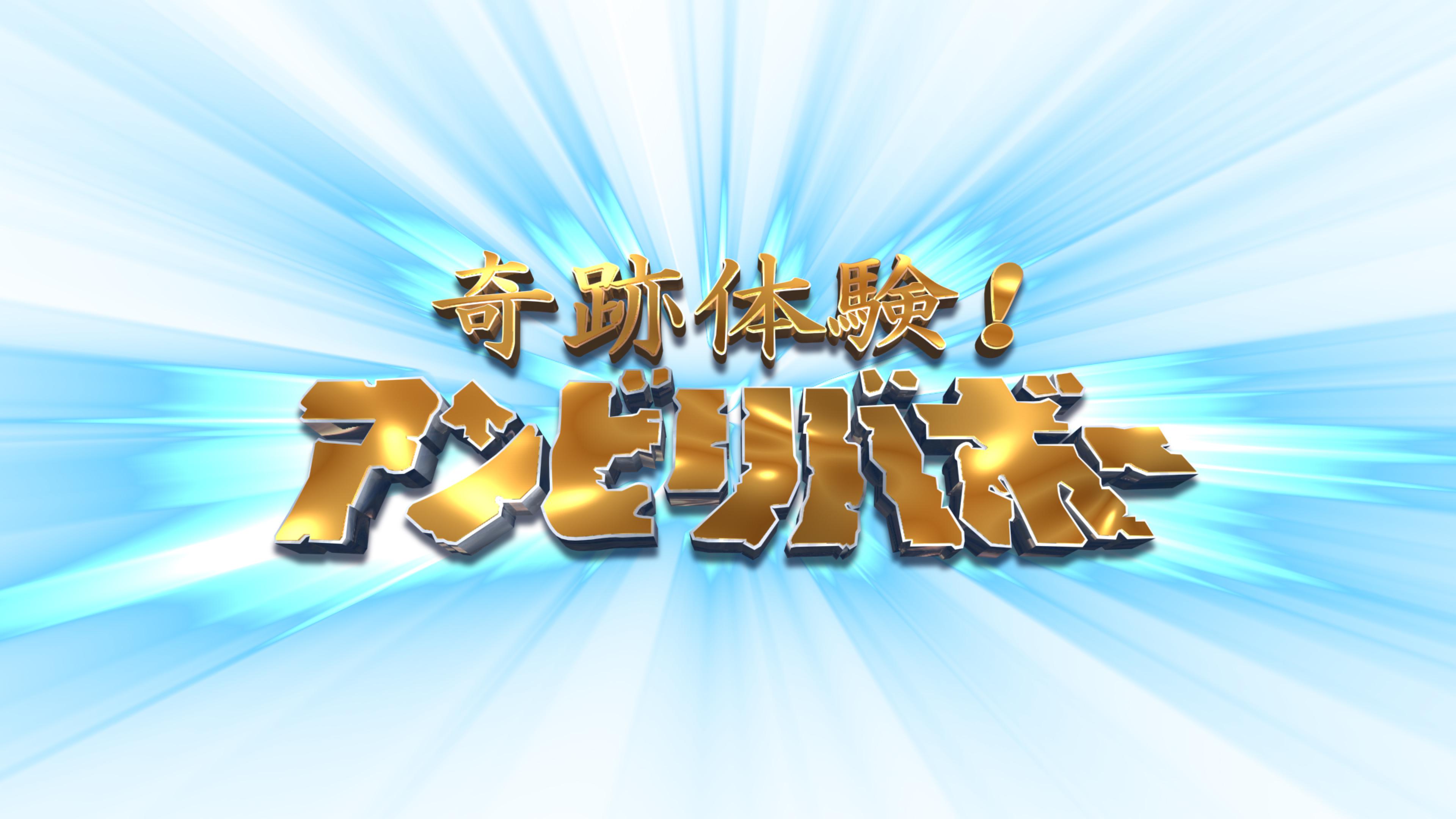 ☆★初のゴールデン!フジテレビ「奇跡体験!アンビリバボー」10月度EDテーマ決定☆★