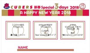 CUBERS_新春スタンプカード2018
