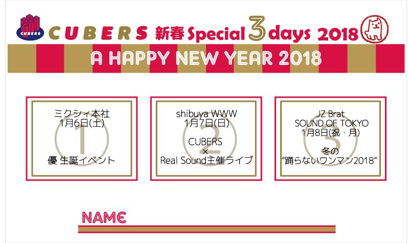 ☆★CUBERS「新春SPECIAL 3DAYS 2018」開催決定(2018年1月6日〜1月8日)&スタンプラリーについて☆★