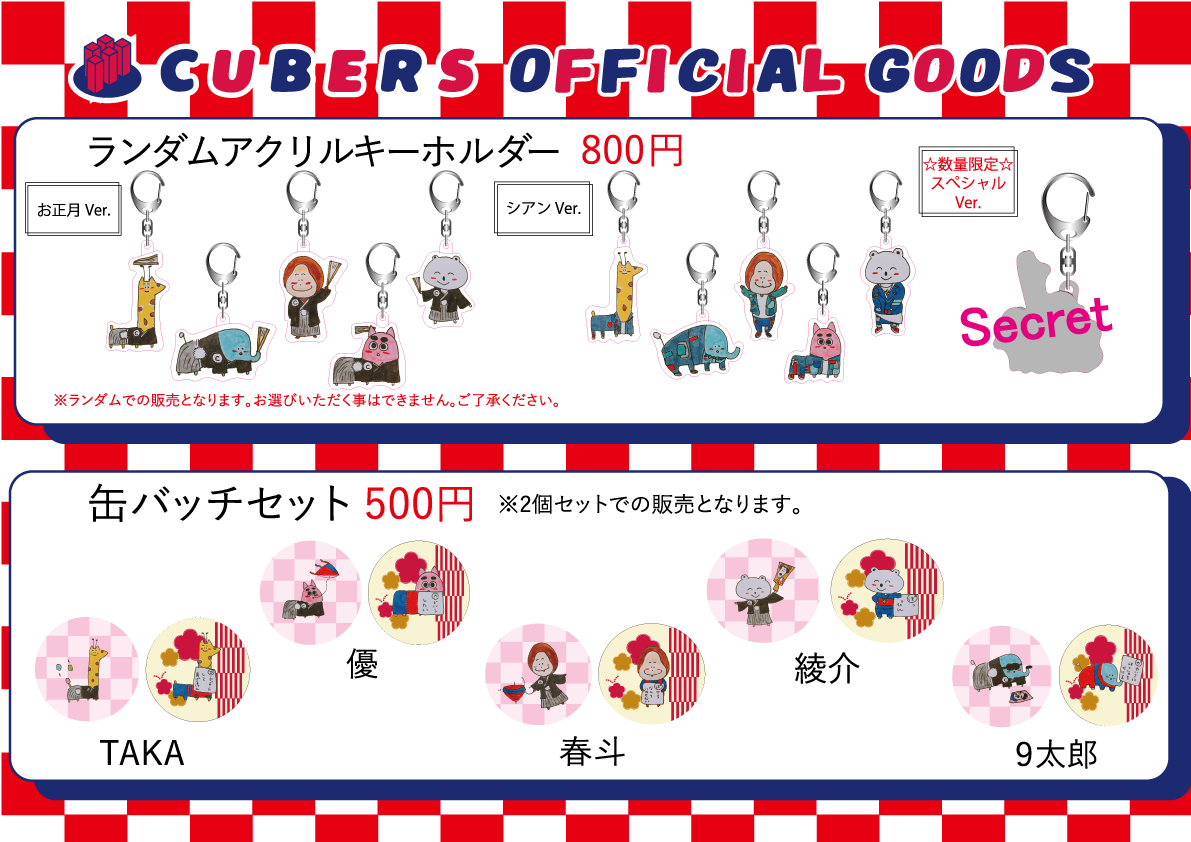 ☆★9太郎描き下ろしのアニマルCUBERS、新商品が登場!☆★