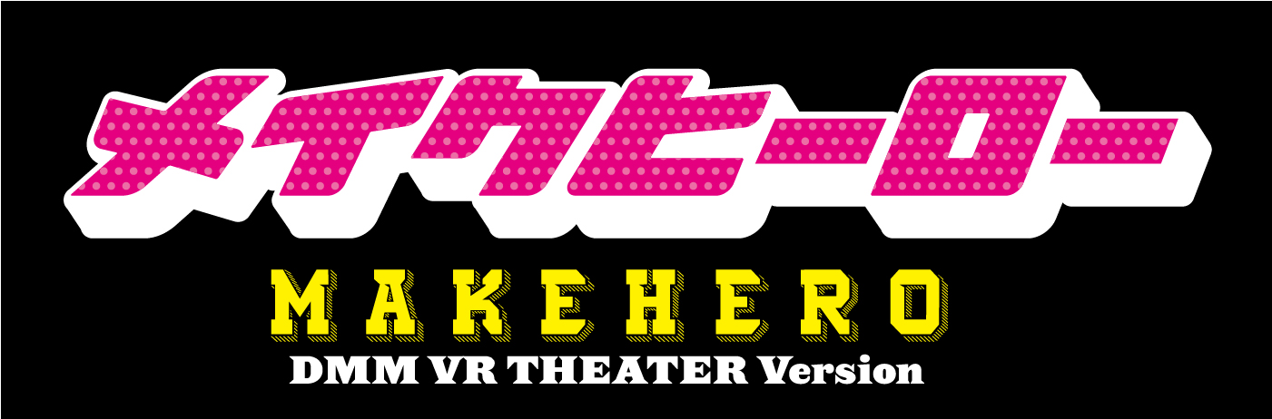 ☆★4月公演の「メイクヒーロー DMM VR THEATER Version」にCUBERSが主題歌アーティスト及び、全公演に出演決定☆★