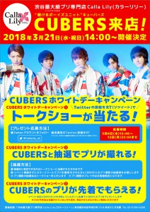 [CallaLily]CUBERS_イベント告知_Twitter