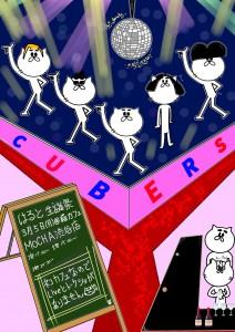春斗生誕Poster1
