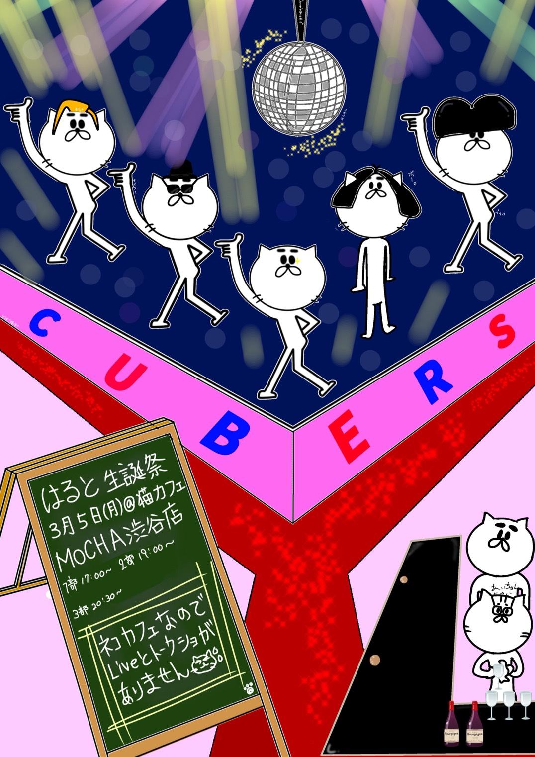 ☆★3月5日(月) 「春斗生誕イベント2018〜猫が好きなもんで〜」を猫カフェで開催決定☆★