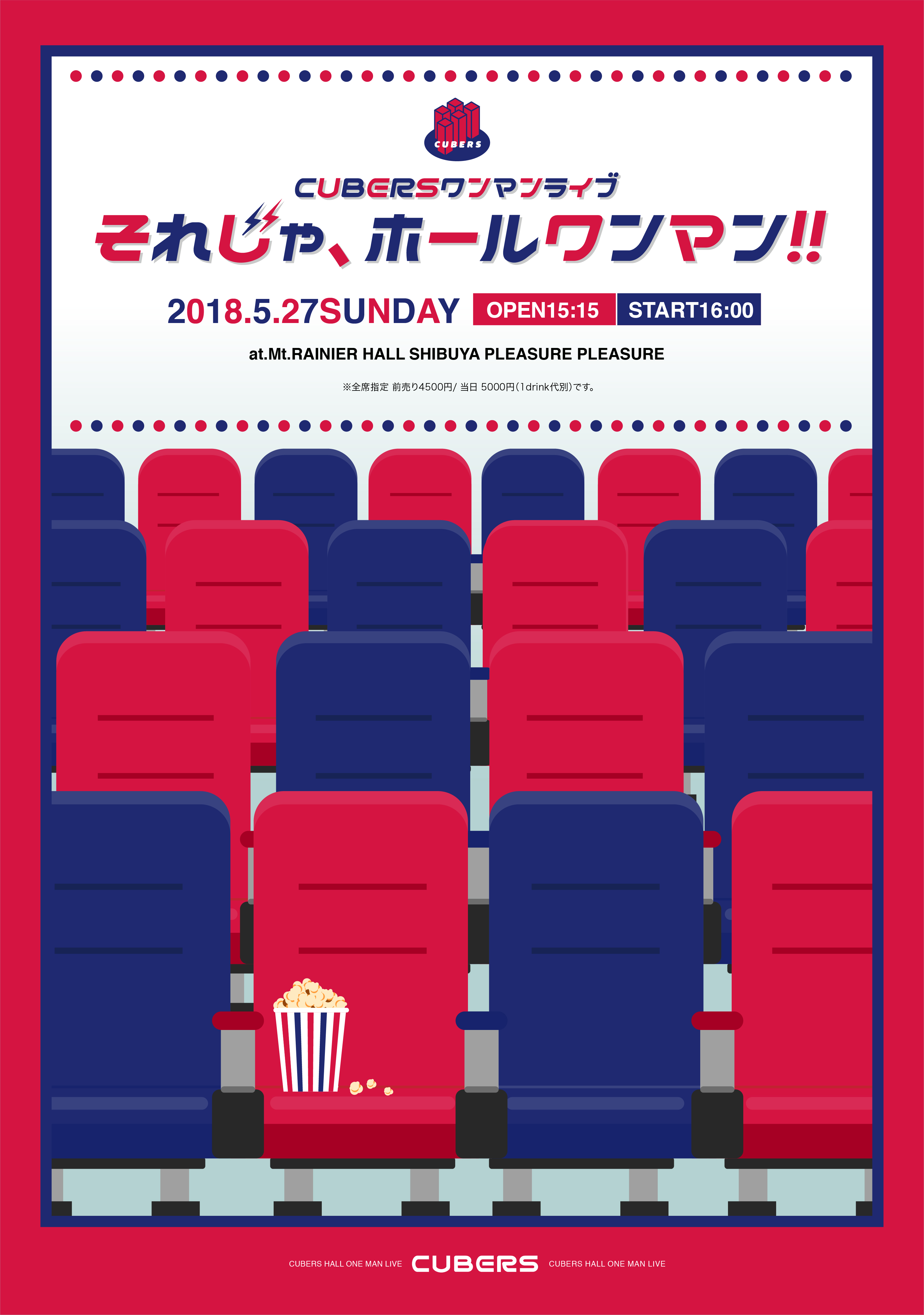 【NEWS】5月27日(日)「CUBERSワンマンライブ~それじゃ、ホールワンマン~」ファミリー席について