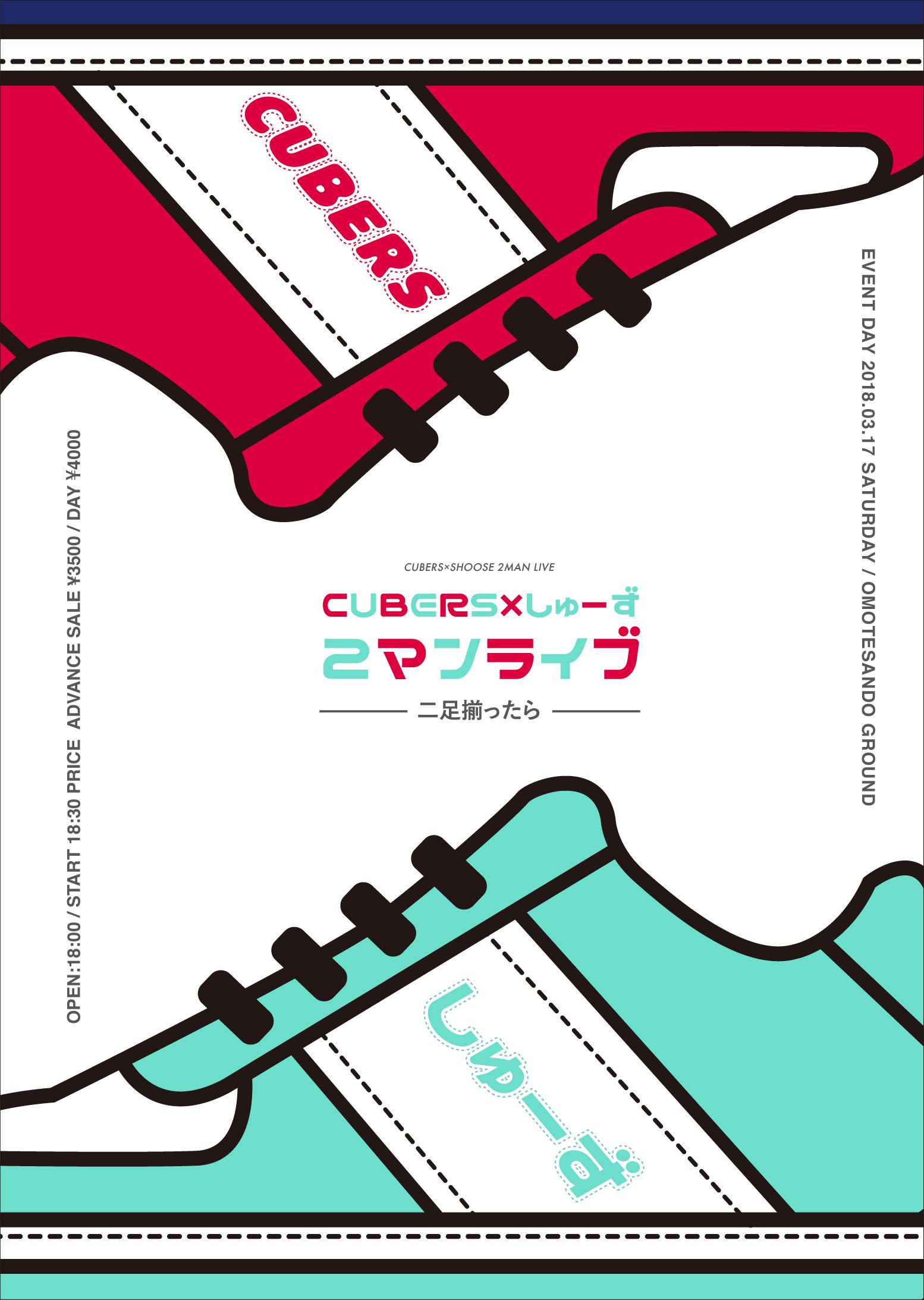 ☆★3月17日(土)「CUBERS×しゅーず2マンライブ 〜二足揃ったら〜」2マンライブ開催決定☆★