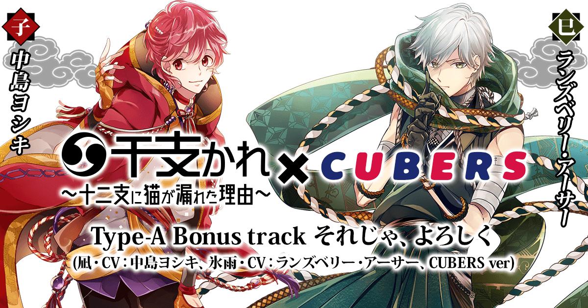 【NEWS】CUBERS 4th Single「それじゃ、よろしく」アニメイト購入特典に関して