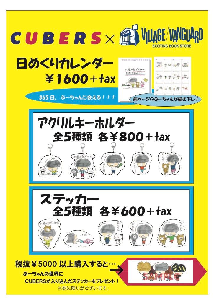 ☆★末吉9太郎×ヴィレッジヴァンガード「#絵日記ぷーちゃん」商品ラインナップ公開★☆