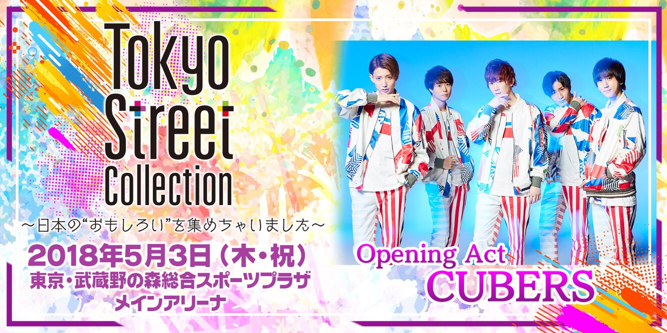 【SCHEDULE】5月3日(祝・木) 武蔵野の森 総合スポーツプラザにて開催の『Tokyo Street Collection』にオープニングアクトで出演決定!