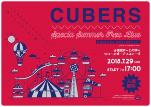 cubbers-summer-fes-2