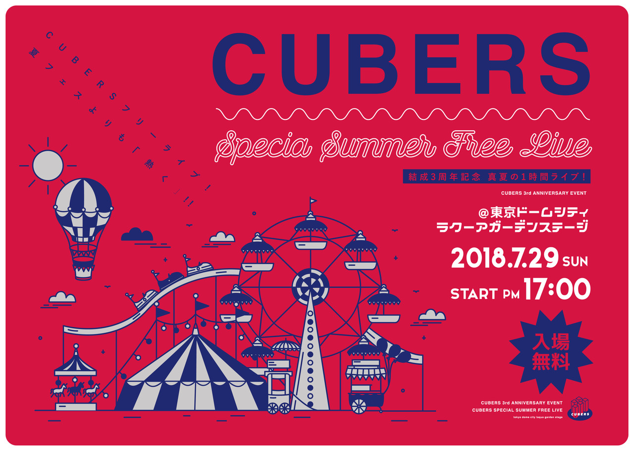 【NEWS】7月29日(日)「CUBERS SPECIAL SUMMER FREE LIVE〜夏フェスよりも熱く〜」詳細発表!