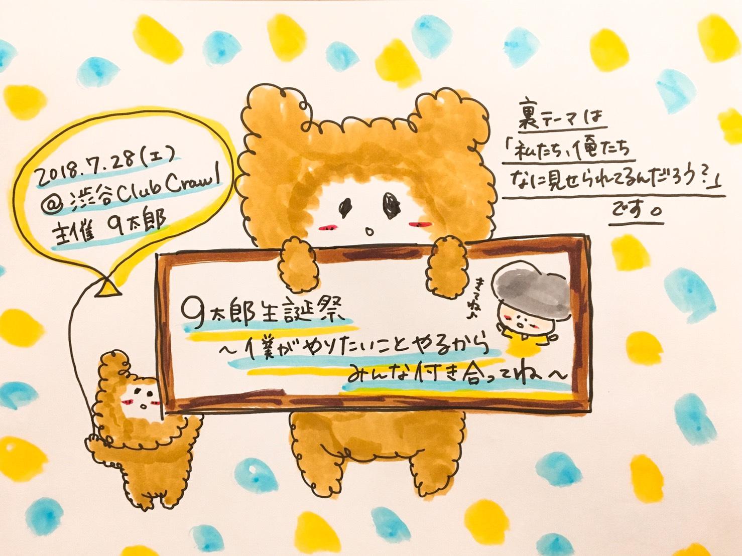 【NEWS】7/28(土)『9太郎 生誕祭〜僕がやりたいことやるからみんな付き合ってね〜』について