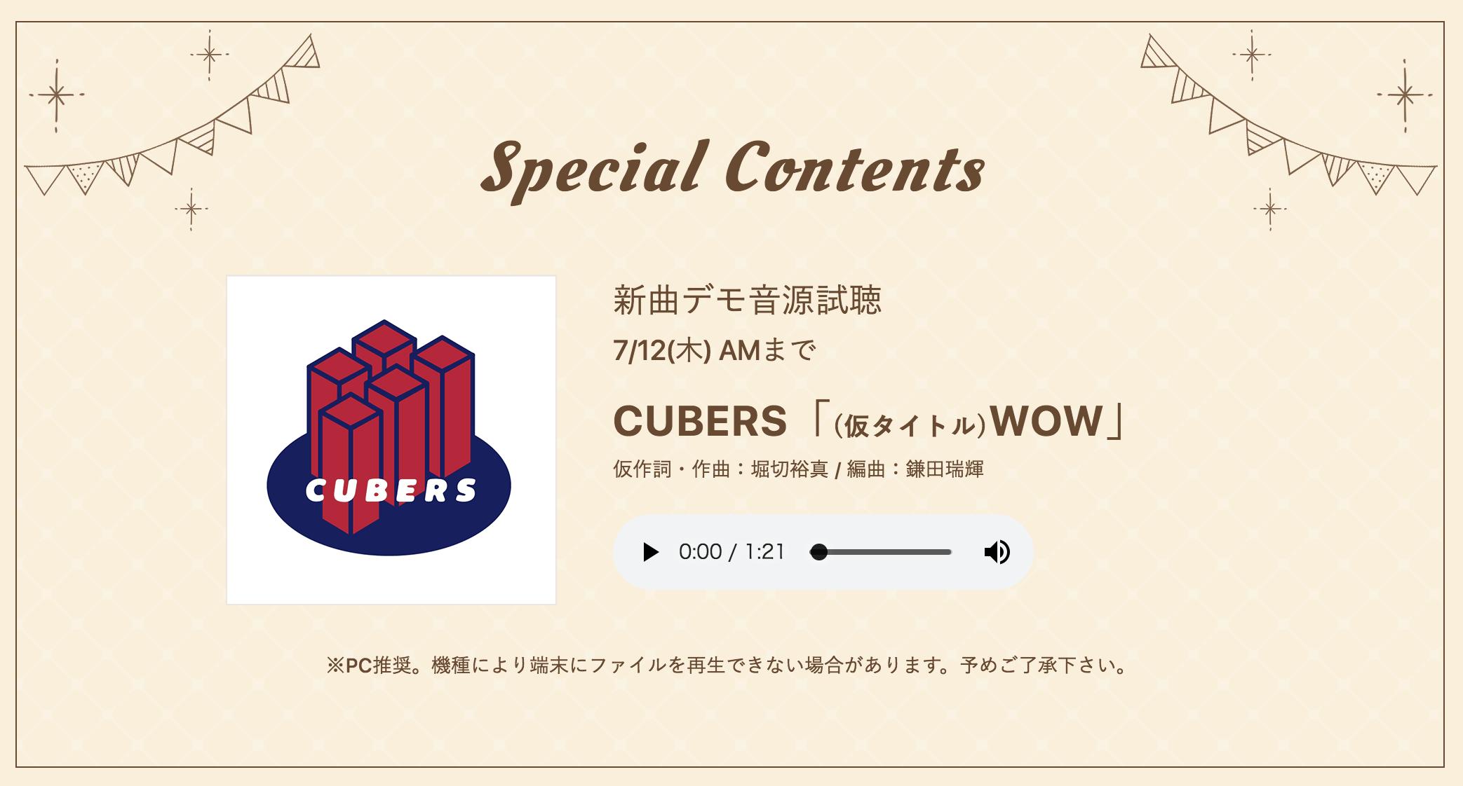 【NEWS】「CUBERS WAKU! WAKU! YEAR 2018-2019」で新曲デモ音源試聴スタート!