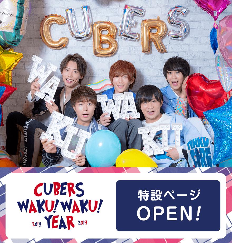 ☆★特設サイト「CUBERS WAKU! WAKU! YEAR 2018-2019」OPEN☆★