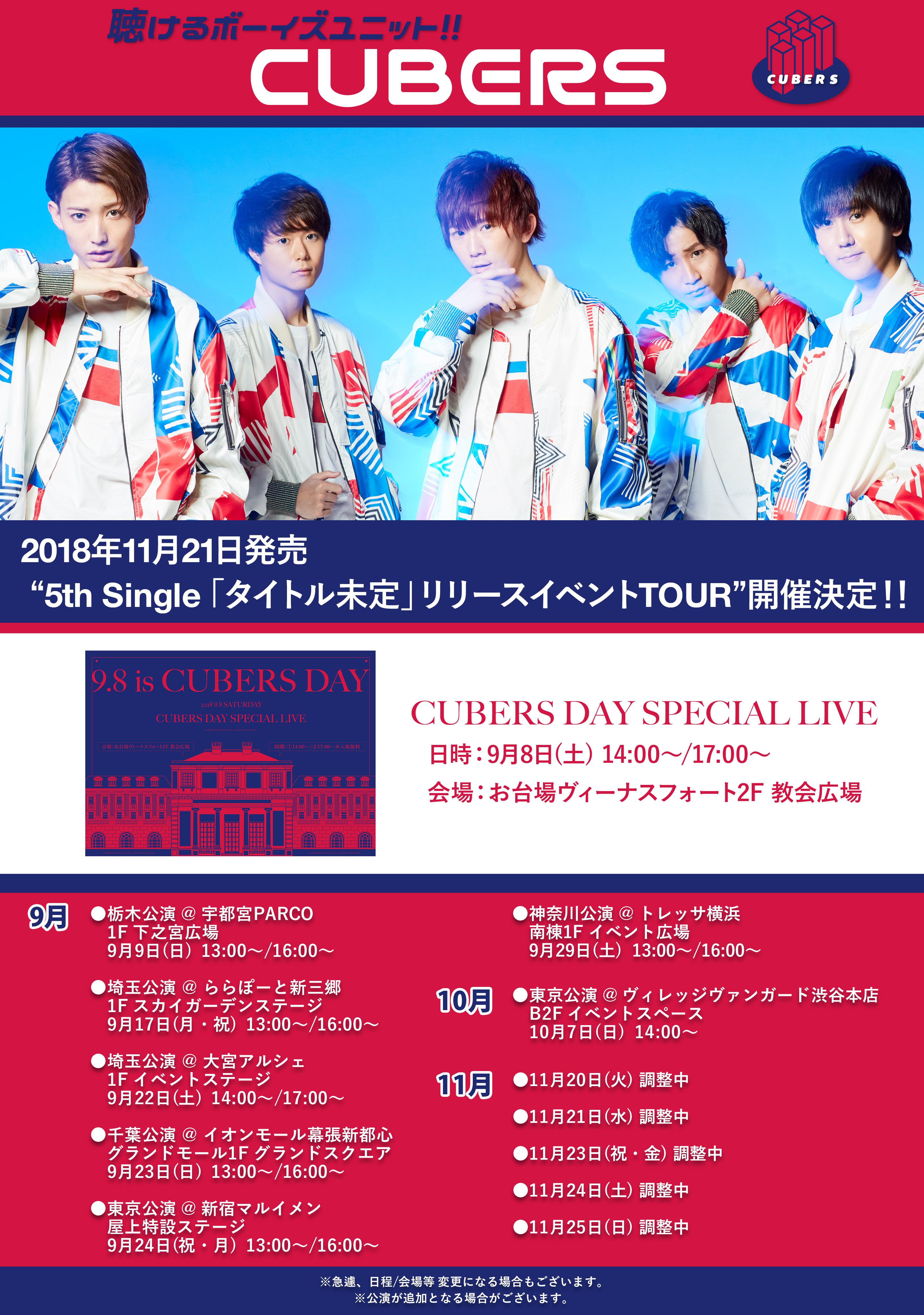 ★☆11月21日発売 5th Single「タイトル未定」リリースイベントTOUR日程発表★☆