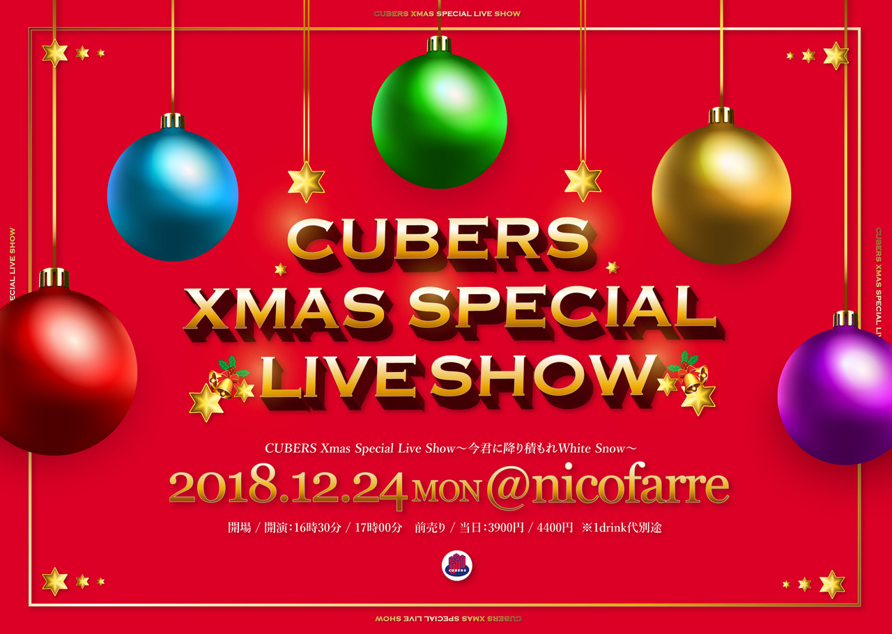 【NEWS】12月24日(月・祝)「CUBERS Xmas Special Live Show~今君に降り積もれWhite Snow~」開催決定!