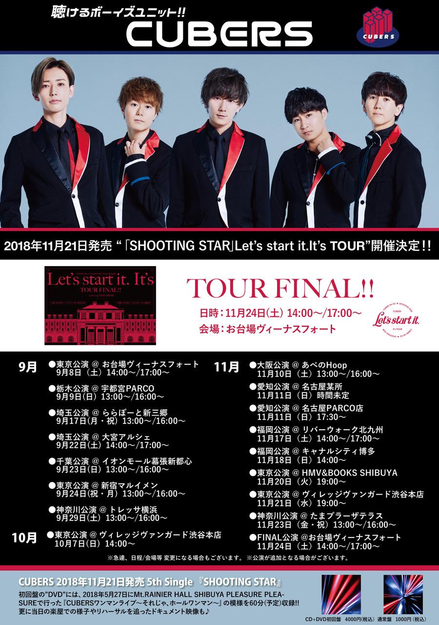 ★☆5th SG『SHOOTING STAR』発売記念~Let's start it. It's TOUR〜 全日程発表★☆