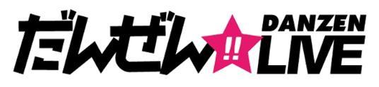 """【NEWS】新 """"だんぜん!!ファミリー"""" にCUBERSが決定!!"""