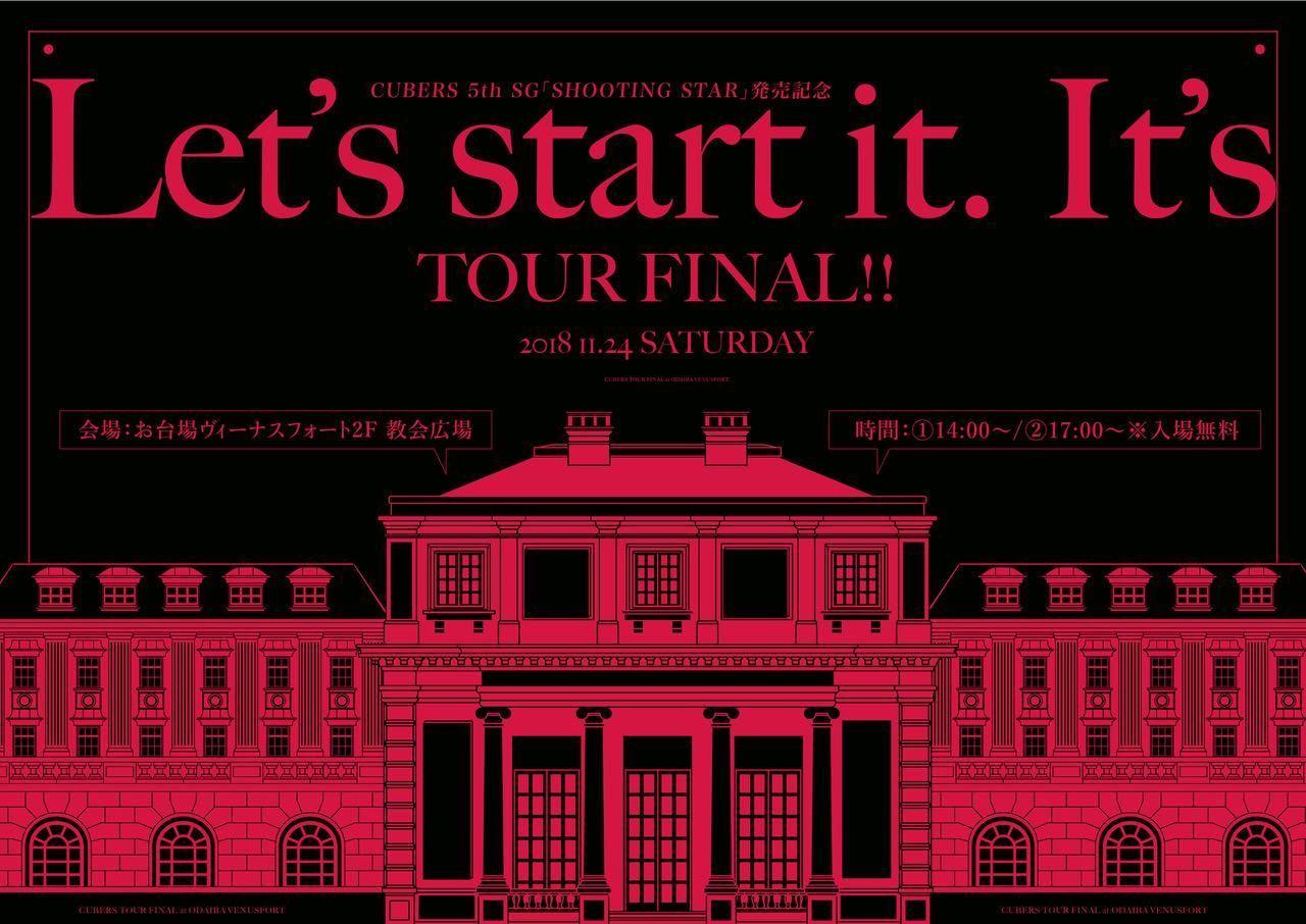 ☆★5th SG『SHOOTING STAR』発売記念~Let's start it. It's TOUR〜11/23スペシャルゲスト、11/24 FINAL公演詳細 発表☆★