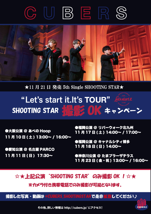 ★☆SHOOTING STAR 撮影OKキャンペーン実施★☆