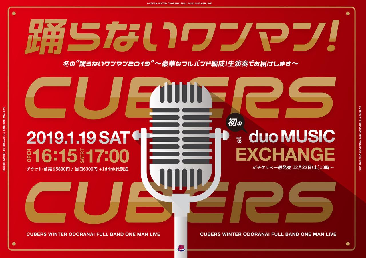 """【NEWS】2019年1月19日(土)「冬の""""踊らないワンマン2019""""~豪華なフルバンド編成!生演奏でお届けします~」をduo MUSIC EXCHANGEで開催決定!"""