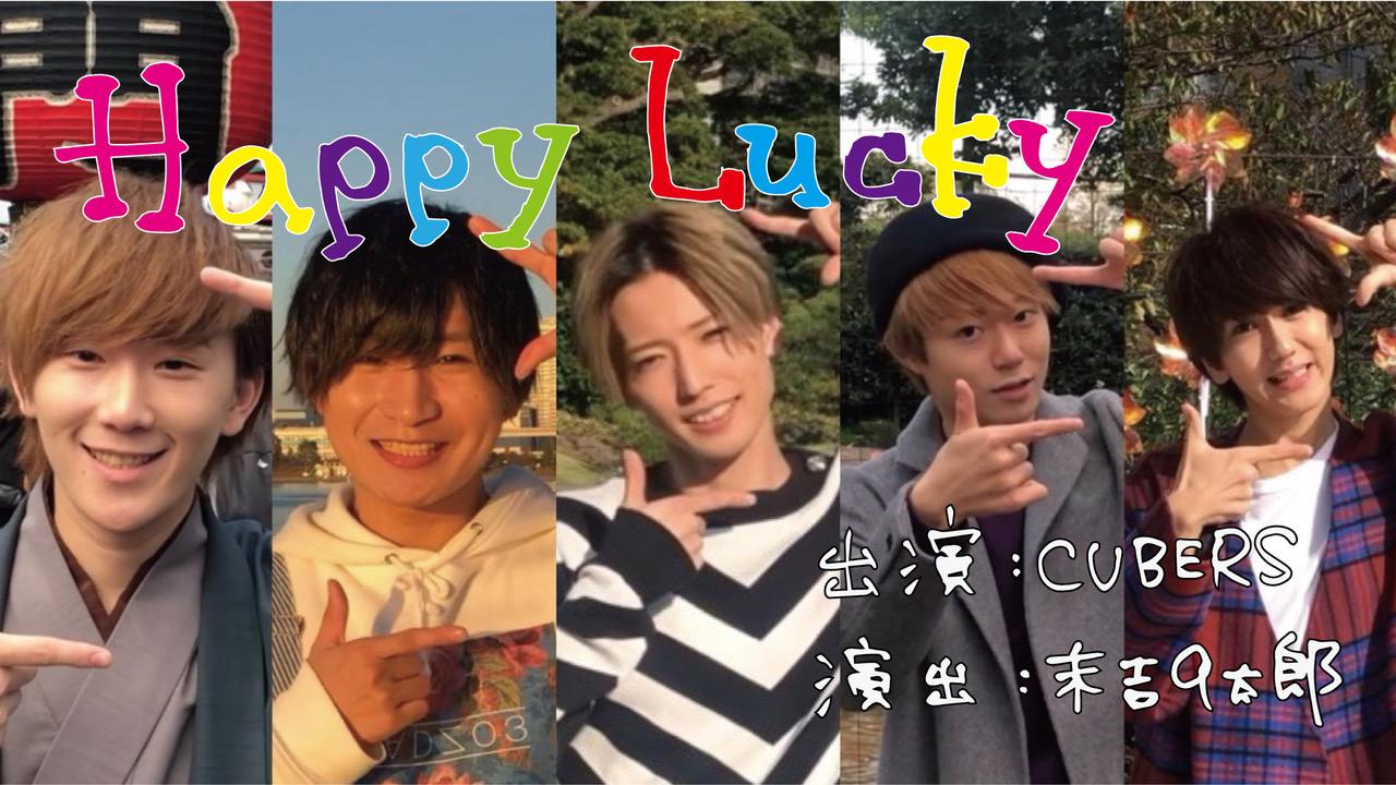 ★☆新曲「Happy Lucky」のミュージックビデオ公開★☆
