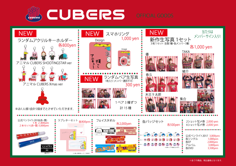 ★☆12/24Xmas公演の物販・特典会情報更新★☆