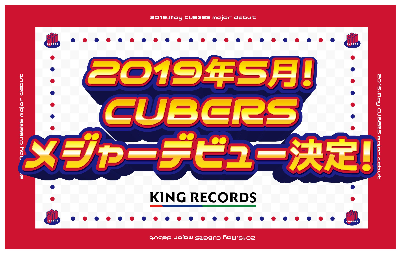 """★☆2019年5月にCUBERS、つんく♂作詞・作曲で""""メジャーデビュー""""大決定!★☆"""