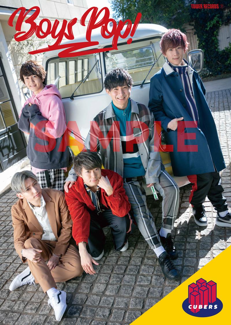 ★☆タワーレコードによるボーイズ・グループ大PUSH企画『BOYS POP!』 第21弾アーティストにCUBERSが決定★☆