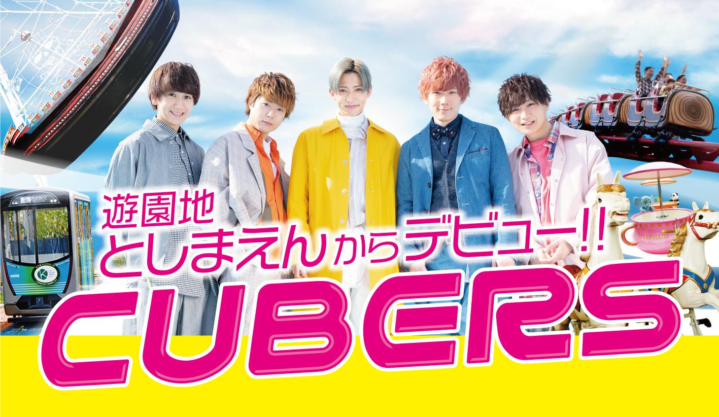 ★☆遊園地『としまえん』からデビュー! としまえん2019年春の公式テーマソングにCUBERSが大決定★☆