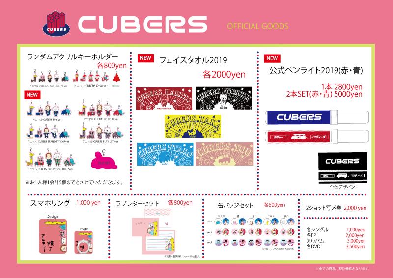 ★☆3/3 インディーズ卒業ワンマンの物販・特典会情報更新★☆