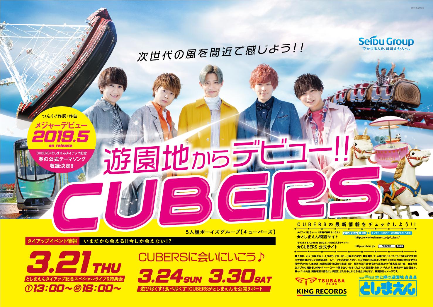 【NEWS】西武池袋線でCUBERSの中吊り広告展開スタート!