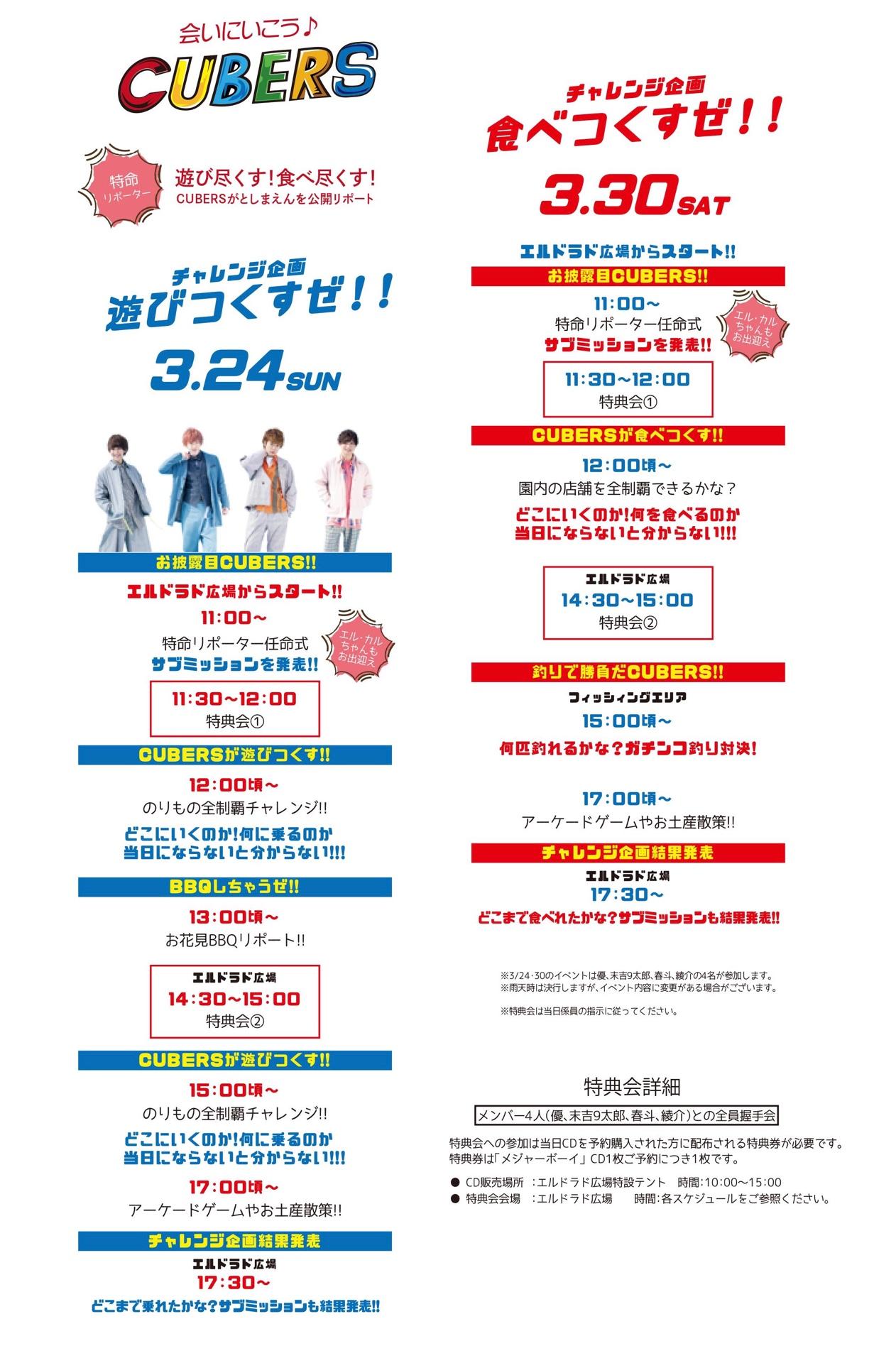 【NEWS】としまえんタイアップ記念!特命リポーター&特典会 詳細発表