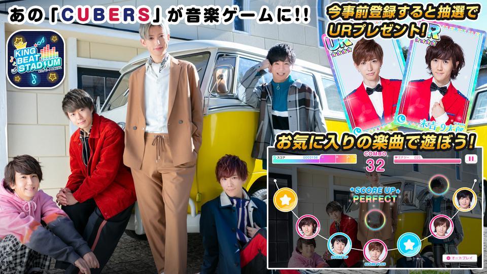 【NEWS】音楽リズムゲーム「キングビートスタジアム」にCUBERSが登場!