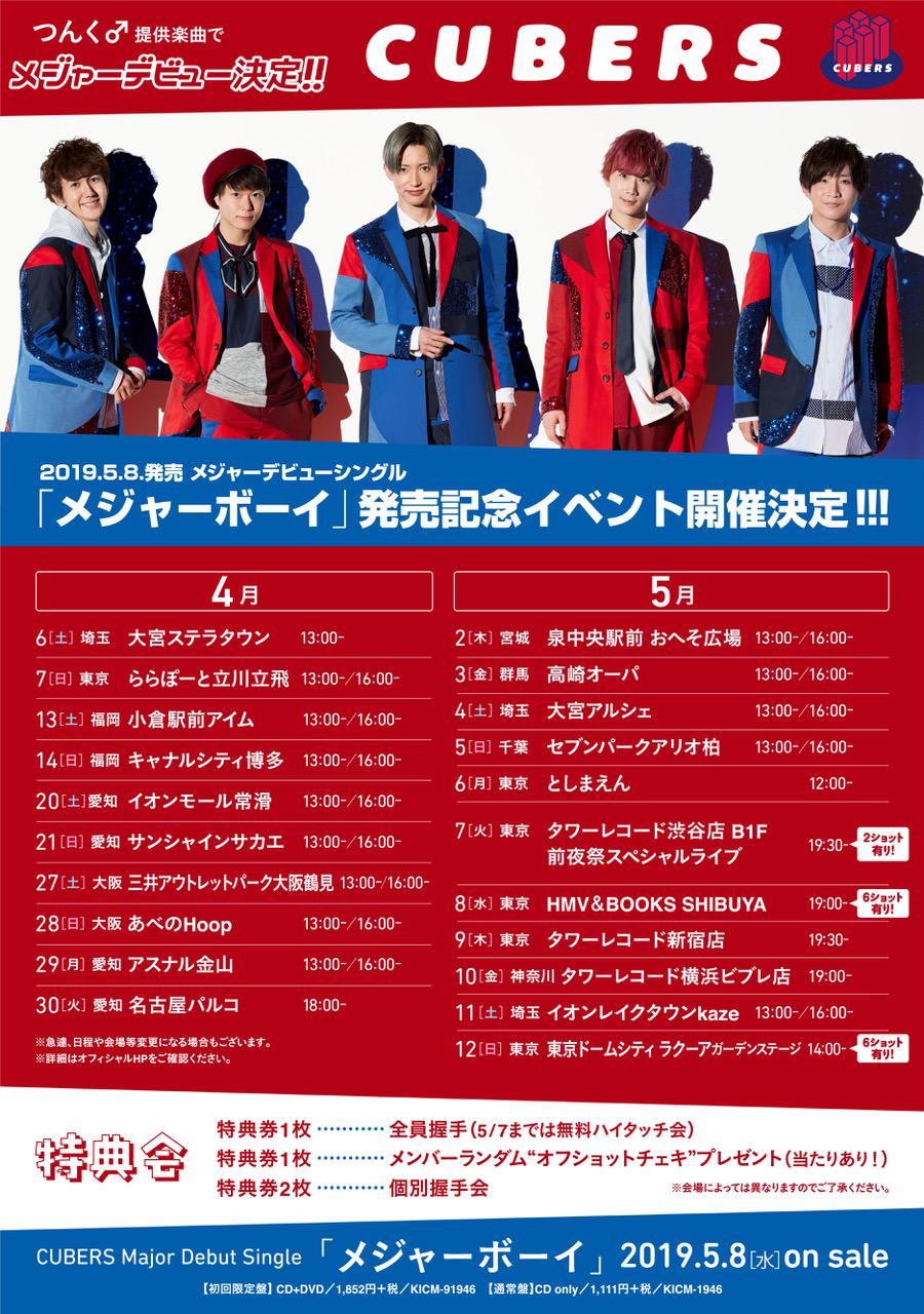 ★☆5月8日発売 メジャーデビューシングル「メジャーボーイ」リリースイベントTOUR日程発表★☆