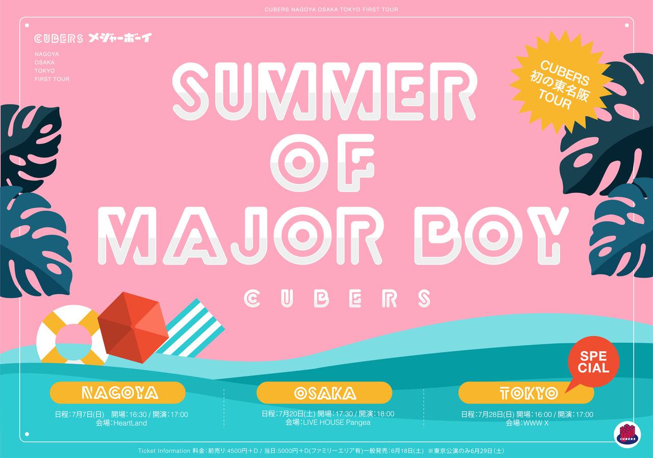 ★☆7月に開催の初の東名阪TOURタイトルは「CUBERS 初の東名阪TOUR 〜SUMMER of MAJOR BOY〜 」に決定★☆