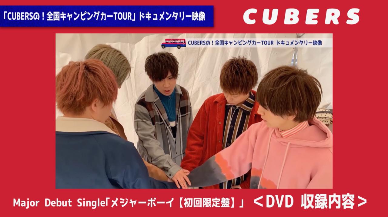 【NEWS】CUBERS Major Debut Single「メジャーボーイ」初回盤DVDダイジェストを公開!
