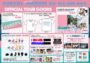 東名阪TOUR_グッズPOP_ver2-1