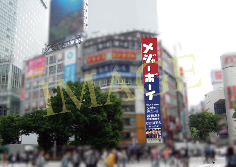 ☆★渋谷駅前 スクランブル交差点横 ロングボードで「メジャーボーイ 」の巨大看板(4/30〜5/14)の掲示が大決定!☆★